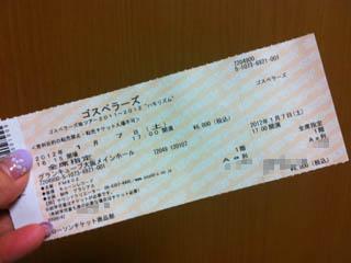 gos_ticket.jpg