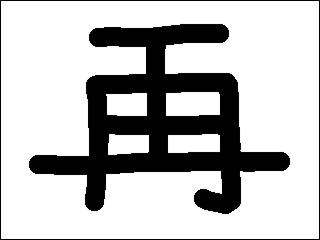 kanji_2012.jpg